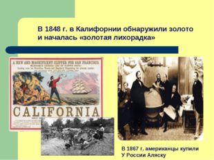 В 1848 г. в Калифорнии обнаружили золото и началась «золотая лихорадка» В 186
