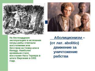 На беспощадную эксплуатацию и истязания негры-рабы отвечали восстаниями или б