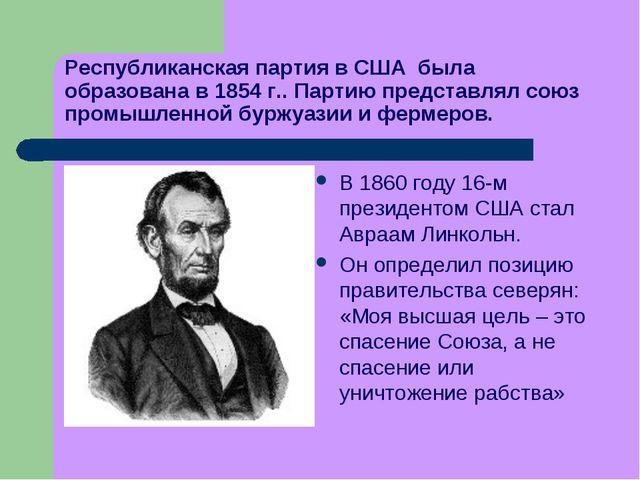 Республиканская партия в США была образована в 1854 г.. Партию представлял со...