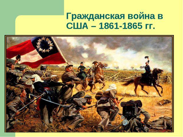 Гражданская война в США – 1861-1865 гг.