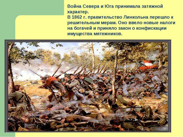 Война Севера и Юга принимала затяжной характер. В 1862 г. правительство Линко...
