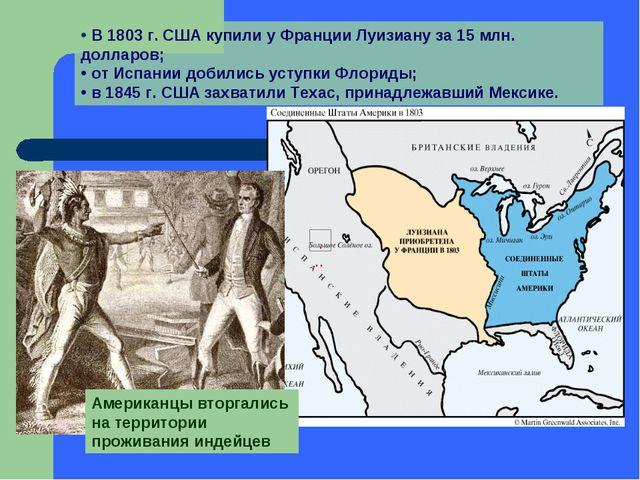 В 1803 г. США купили у Франции Луизиану за 15 млн. долларов; от Испании доби...