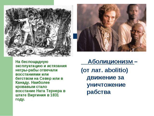 На беспощадную эксплуатацию и истязания негры-рабы отвечали восстаниями или б...