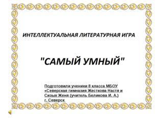 Подготовили ученики 8 класса МБОУ «Северская гимназия Жесткова Настя и Сизых