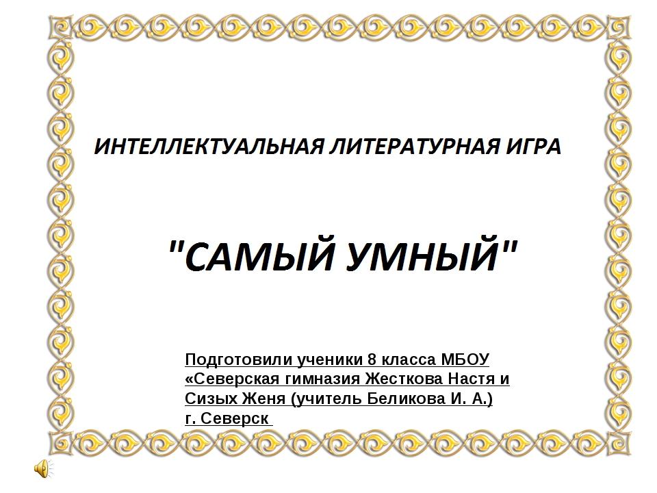 Подготовили ученики 8 класса МБОУ «Северская гимназия Жесткова Настя и Сизых...