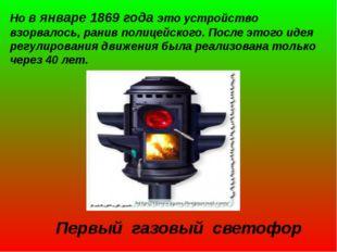 Первый газовый светофор Но в январе 1869 года это устройство взорвалось, ран