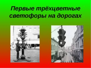 Первые трёхцветные светофоры на дорогах