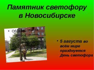 Памятник светофору в Новосибирске 5 августа во всём мире празднуется День све