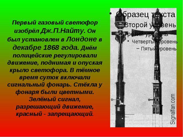 Первый газовый светофор изобрёл Дж.П.Найту. Он был установлен в Лондоне в дек...