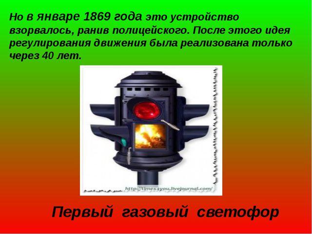 Первый газовый светофор Но в январе 1869 года это устройство взорвалось, ран...