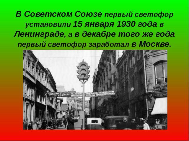 В Советском Союзе первый светофор установили 15 января 1930 года в Ленинграде...