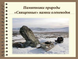 Памятники природы «Священные» камни оленеводов