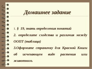 Домашнее задание 1. § 19, знать определения понятий 2. определите сходства и