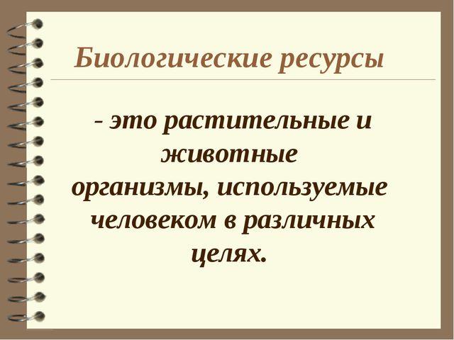 - это растительные и животные организмы, используемые человеком в различных ц...