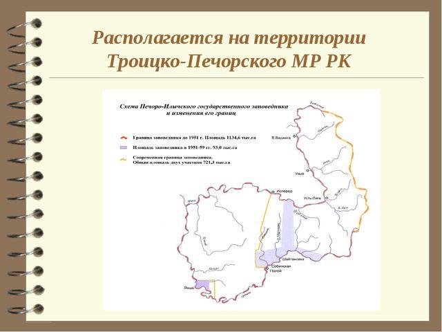 Располагается на территории Троицко-Печорского МР РК