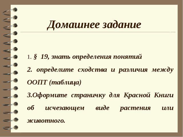 Домашнее задание 1. § 19, знать определения понятий 2. определите сходства и...