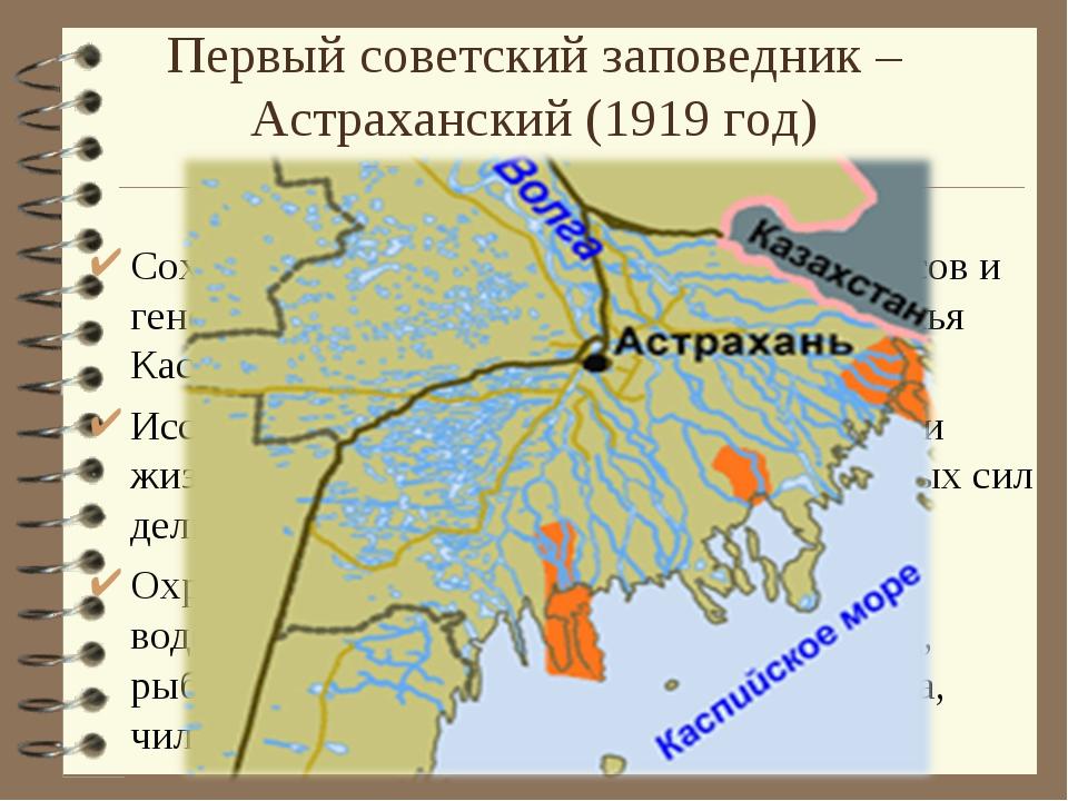Первый советский заповедник – Астраханский (1919 год) Цель создания: Сохранен...
