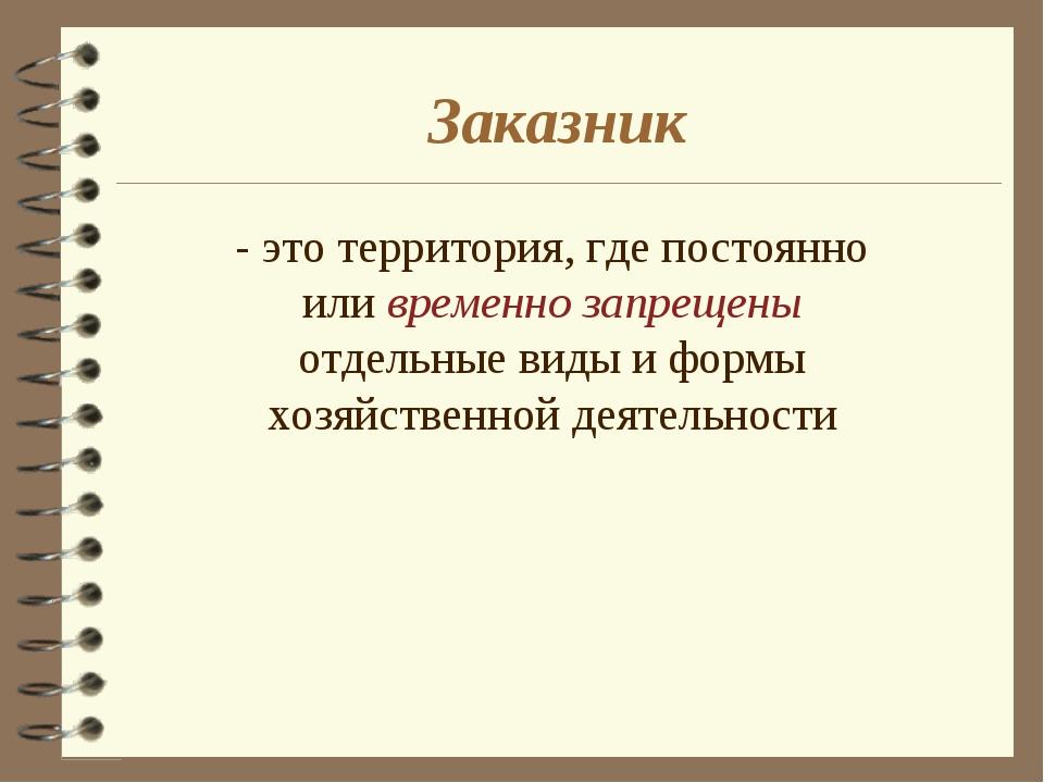 - это территория, где постоянно или временно запрещены отдельные виды и форм...