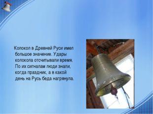 Колокол в Древней Руси имел большое значение. Удары колокола отсчитывали вре