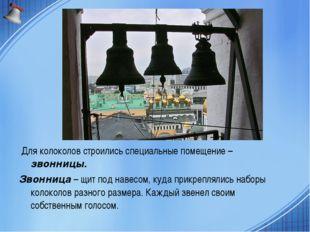 Для колоколов строились специальные помещение –звонницы. Звонница – щит под