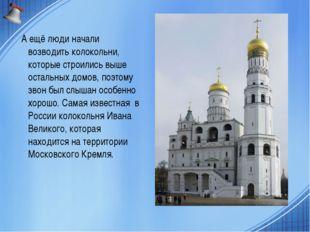 А ещё люди начали возводить колокольни, которые строились выше остальных дом