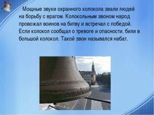 Мощные звуки охранного колокола звали людей на борьбу с врагом. Колокольным