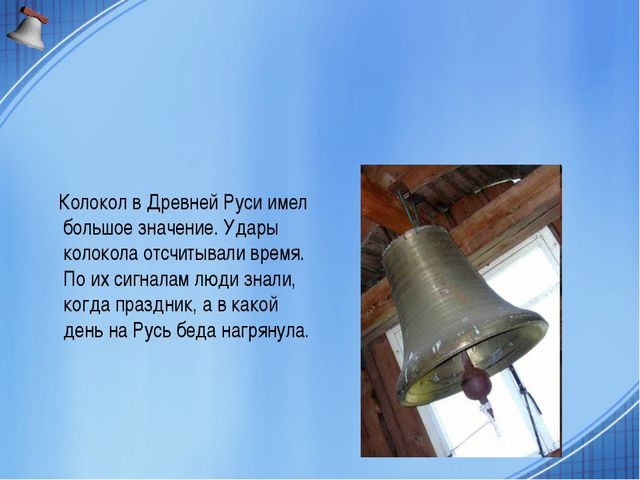 Колокол в Древней Руси имел большое значение. Удары колокола отсчитывали вре...