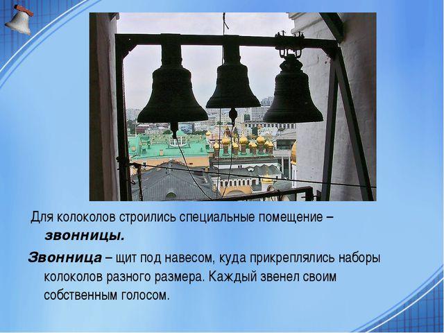 Для колоколов строились специальные помещение –звонницы. Звонница – щит под...