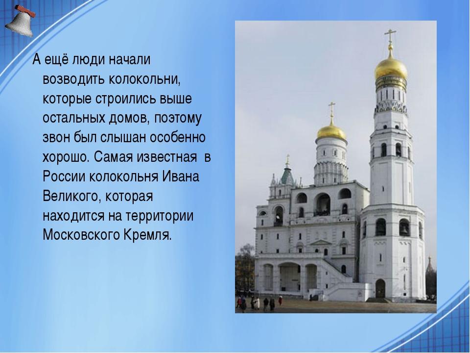 А ещё люди начали возводить колокольни, которые строились выше остальных дом...