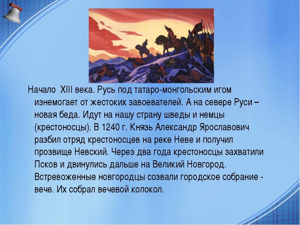 Начало XIII века. Русь под татаро-монгольским игом изнемогает от жестоких за...
