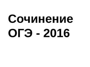 Cочинение ОГЭ - 2016