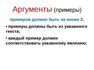 Аргументы (примеры) примеров должно быть не менее 2; • примеры должны быть из