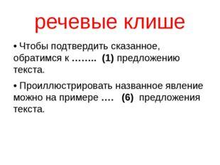 речевые клише • Чтобы подтвердить сказанное, обратимся к …….. (1) предложению