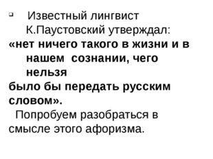Известный лингвист К.Паустовский утверждал: «нет ничего такого в жизни и в н