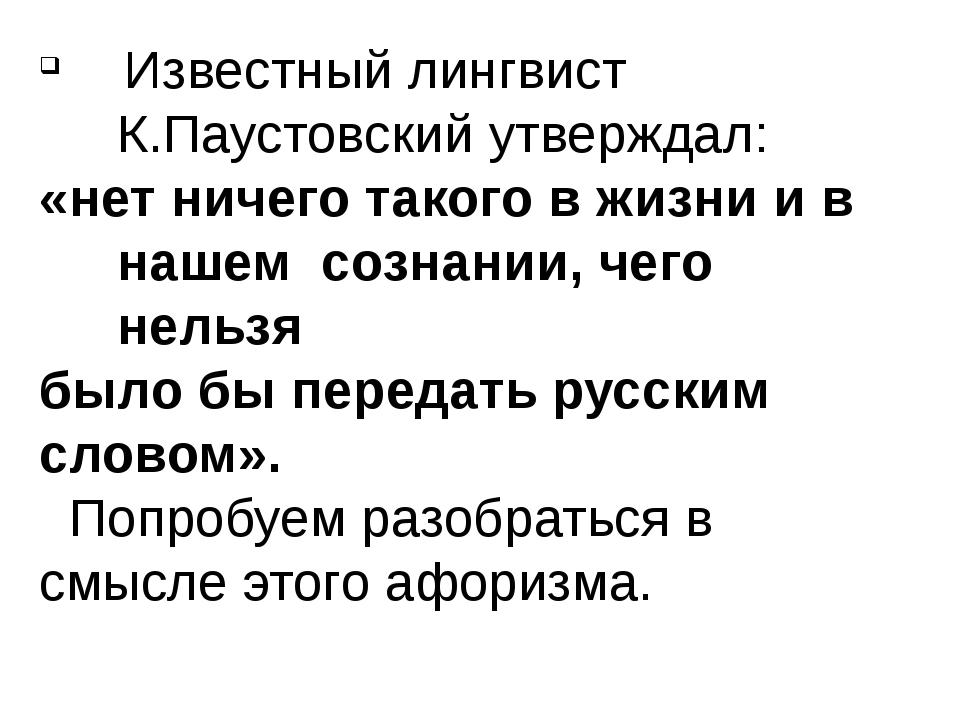 Известный лингвист К.Паустовский утверждал: «нет ничего такого в жизни и в н...