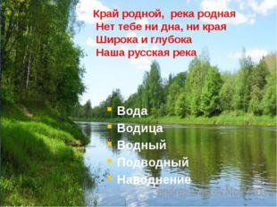 Край родной, река родная Нет тебе ни дна, ни края Широка и глубока Наша русск