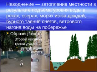 Наводнение — затопление местности в результате подъёма уровня воды в реках,