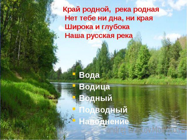 Край родной, река родная Нет тебе ни дна, ни края Широка и глубока Наша русск...