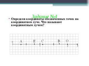 Задание №4 Определи координаты обозначенных точек на координатном луче. Что н