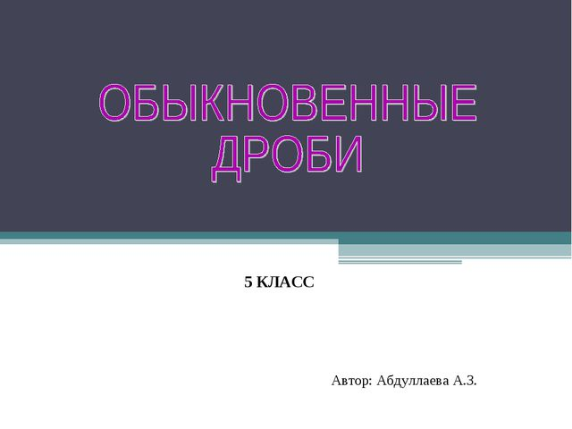 5 КЛАСС Автор: Абдуллаева А.З.