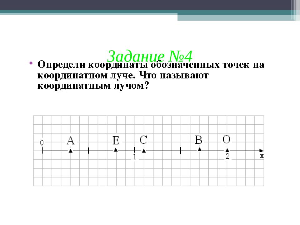 Задание №4 Определи координаты обозначенных точек на координатном луче. Что н...