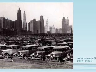 Автостоянка в Чикаго, США, 1934 г.