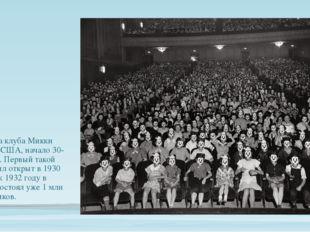 Встреча клуба Микки Мауса, США, начало 30-х годов. Первый такой клуб был отк