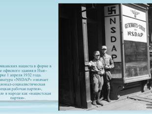 Два американских нациста в форме в проеме офисного здания в Нью-Йорке 1 апре