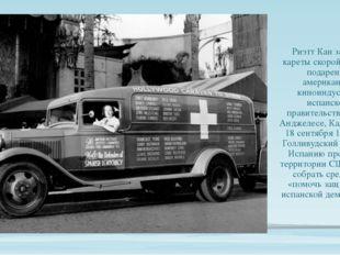 Риэтт Кан за рулем кареты скорой помощи, подаренной американской киноиндустр