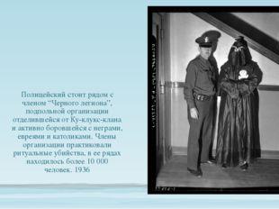 """Полицейский стоит рядом с членом """"Черного легиона"""", подпольной организации от"""