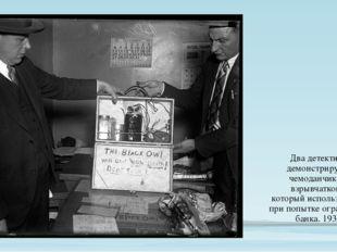 Два детектива демонстрируют чемоданчик со взрывчаткой, который использовался