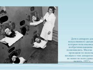 Дети в аппарате для искусственного дыхания, которым пользовались до изобретен