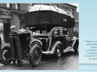 Один из первых автомобилей с газовой установкой. Газ содержался в большом бал
