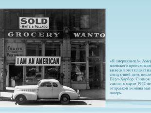 «Я американец!». Американец японского происхождения вывесил этот плакат на с